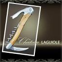 シャトーラギオール ソムリエナイフ ケード (ネズの木) ワインオープナー Chateau Laguiole【楽ギフ_包装】 【期間限定】