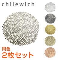 チルウィッチダリアランチョンマット同色2枚セット♪選べるカラーCHILEWICHPRESSEDDAHLIA通販