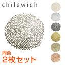 チルウィッチ ダリア ランチョンマット 同色2枚セット 選べるカラー CHILEWICH PRESSED DAHLIA 通販
