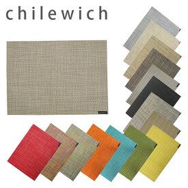チルウィッチ ランチョンマット バスケットウィーブ 選べる13色 CHILEWICH BASKETWEAVE セール ダリアと組み合わせておしゃれ 北欧風にも