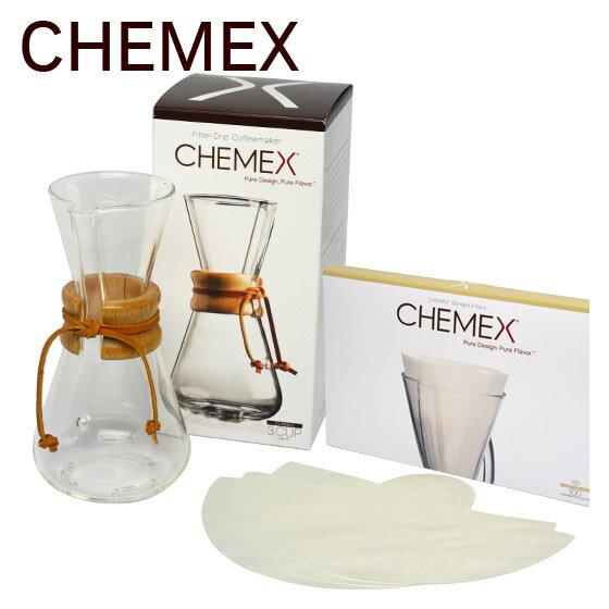 CHEMEX(ケメックス) コーヒーメーカー セット マシンメイド 3カップ用 ドリップ式 + 選べるフィルターペーパー ギフト・のし可