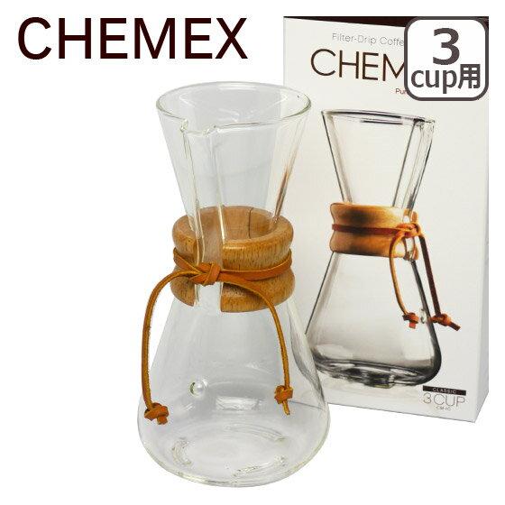 【4時間5%OFFクーポン】CHEMEX ケメックス コーヒーメーカー マシンメイド 3カップ用 ドリップ式 ギフト・のし可