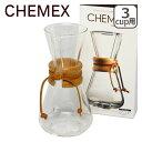 CHEMEX ケメックス コーヒーメーカー マシンメイド 3カップ用 ドリップ式 【楽ギフ_包装】【楽ギフ_のし宛書】