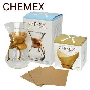【ポイント3倍 5/15】CHEMEX(ケメックス) コーヒーメーカー セット マシンメイド 6カップ用 ドリップ式+フィルターペーパー ナチュラル(無漂白タイプ) ギフト・のし可