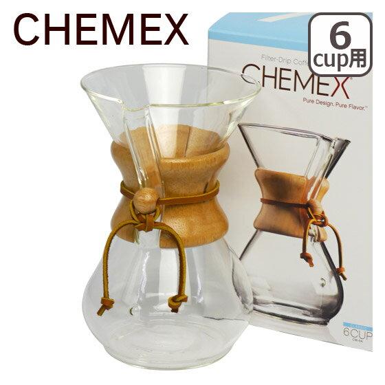 【4時間5%OFFクーポン】CHEMEX(ケメックス) コーヒーメーカー マシンメイド 6カップ用 ドリップ式 ギフト・のし可