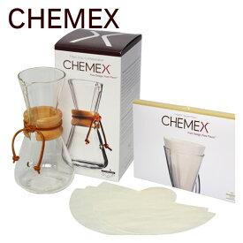 【Max1,000円OFFクーポン】CHEMEX(ケメックス) コーヒーメーカーセット ハンドブロウ 3カップ用 ドリップ式+フィルターペーパー 3カップ用 ギフト・のし可