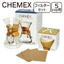 CHEMEX(ケメックス) コーヒーメーカーセット ハンドブロウ 5カップ用 ドリップ式+フィルターペーパー ナチュラル(無漂白タイプ) 四角タイプ 100枚入...