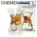 CHEMEX(ケメックス) コーヒーメーカー ハンドブロウ 5カップ用 ドリップ式【楽ギフ_包装】【楽ギフ_のし宛書】