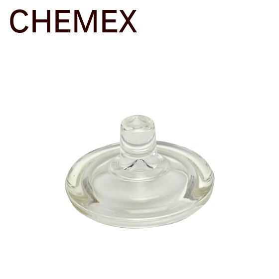 CHEMEX(ケメックス)コーヒーメーカー専用フタ ギフト可