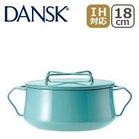 DANSKダンスク両手鍋18cmホーロー鍋コベンスタイル2ティール833297N2QT北欧