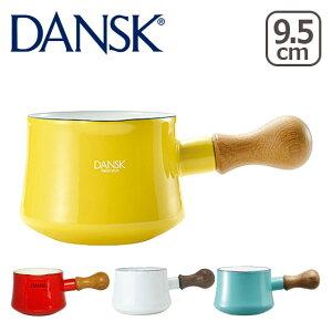 DANSK ダンスク バターウォーマー ホーロー 片手鍋 ビストロ 北欧 ミルクパン ギフト・のし可