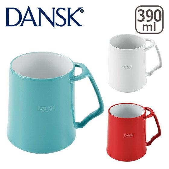 DANSK ダンスク コベンスタイル マグカップ 選べる3カラー♪ 北欧 食器【楽ギフ_包装】【楽ギフ_のし宛書】引き出物 ストーンウェア マグ
