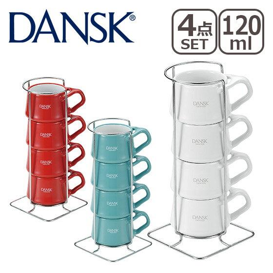 DANSK ダンスク コベンスタイル ストーンウェア ミニカップ 4個セット 選べる3カラー 北欧 ギフト・のし可 引き出物 4PCS セット