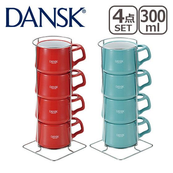 ■DANSK ダンスク コベンスタイル ストーンウェア コーヒーカップ 4個セット 選べる2カラー 北欧 ギフト・のし可 引き出物 4PCS セット