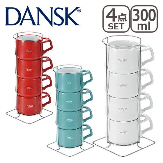 DANSK ダンスク コベンスタイル ストーンウェア コーヒーカップ 4個セット 選べる3カラー♪ 北欧 【楽ギフ_包装】【楽ギフ_のし宛書】引き出物 4PCS セット