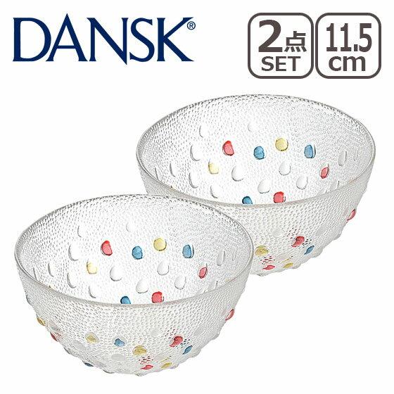 DANSK ダンスク BUBBLE CONFETTI バブルコンフェティ ミニフルーツボウル ペア ギフト・のし可 ガラスウェア 北欧 食器 フルーツボウル デンマーク 涼感