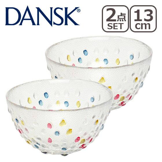 DANSK ダンスク BUBBLE CONFETTI バブルコンフェティ フルーツボウル 13cm ペア セット 北欧 食器 ギフト・のし可 ガラスウェア