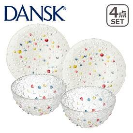 DANSK ダンスク BUBBLE CONFETTI バブルコンフェティ 4点セット (ミニフルーツボウルx2 サラダプレートx2)ガラスウェア 北欧 食器 フルーツボウル 皿 デンマーク