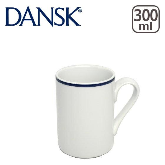 DANSK ダンスク BISTRO(ビストロ)マグカップ TH07307CL 北欧 食器【楽ギフ_包装】【楽ギフ_のし宛書】mug