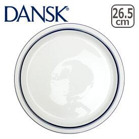 【Max1,000円OFFクーポン】DANSK ダンスク BISTRO(ビストロ)ディナープレート 26.5cm TH07301CL 北欧 食器 ギフト・のし可 皿
