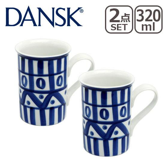 DANSK ダンスク アラベスク ペア マグカップ 北欧 食器 ギフト・のし可 mug ARABESQUE 02277AL