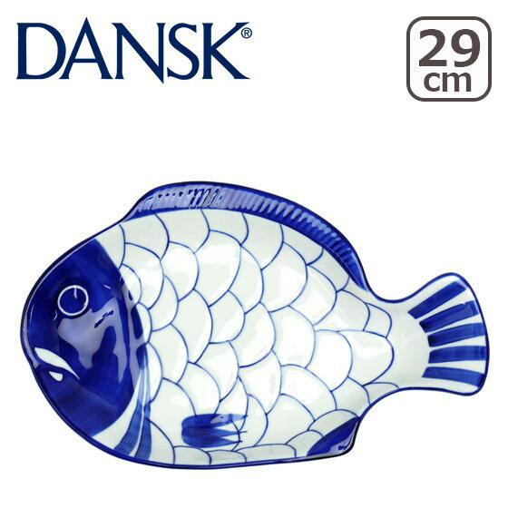 DANSK ダンスク ARABESQUE(アラベスク)スモールフィッシュプラター 22205AL 北欧 食器 ギフト・のし可 Small Fish Platter
