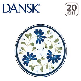 【Max1,000円OFFクーポン】DANSK ダンスク SAGESONG(セージソング)サラダプレート S02211NF 北欧 食器 salad plate ギフト・のし可