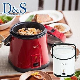 ポイント10倍!D&S ミニライスクッカー 選べるカラー 0.5〜1.5合炊き デザイン アンド スタイル キッチン家電 ギフト・のし可