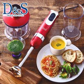 ポイント5倍!D&S ハンドブレンダー DS.7796 レッド デザイン アンド スタイル キッチン家電 ギフト・のし可