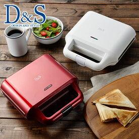 ポイント10倍!D&S ホットサンドメーカー 選べるカラー デザイン アンド スタイル キッチン家電 ギフト・のし可