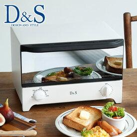 ポイント15倍!D&S オーブントースター ホワイト DSOV.4051 デザイン アンド スタイル キッチン家電 ギフト・のし可