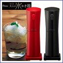 大人の氷かき器 ハンディタイプ 電動 DHIS-16 選べるカラー♪ 【バラ氷専用】【楽ギフ_包装】【楽ギフ_のし宛書】