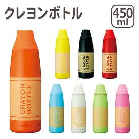 【Max1,000円OFFクーポン】クレヨンボトル 450ml 選べるカラー ドウシシャ ギフト・のし可