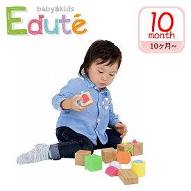 Edute baby&kids (エデュテ ベビー&キッズ)POP UP ブロックス 音が鳴るブロックで遊ぼう!対象月齢10ヶ月から 北海道・沖縄は別途945円加算 ギフト・のし可