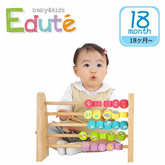 Edute baby&kids (エデュテ ベビー&キッズ)ベビーABACUS (アバカス(そろばん))はじめての数字遊びは大好きな動物と一緒に 対象月齢18ヶ月から ギフト・のし可