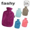 【24時間ポイント5倍】FASHY(ファシー) 湯たんぽ/水枕 ソフトヴェロアカバー 2.0L 選べるカラー やわらか湯たんぽ …