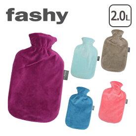 【Max1,000円OFFクーポン】FASHY(ファシー) 湯たんぽ/水枕 ソフトヴェロアカバー 2.0L 選べるカラー やわらか湯たんぽ ギフト・のし可 fas02ベロアゆたんぽ