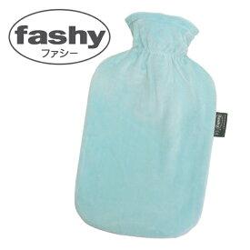 FASHY(ファシー) 湯たんぽ/水枕 ソフトヴェロアカバー 2.0L iceblue やわらか湯たんぽ ギフト・のし可 fas02ベロアゆたんぽ