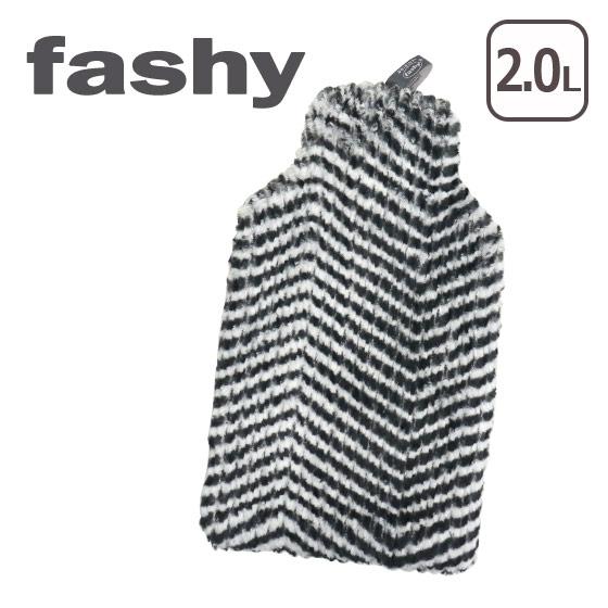 FASHY(ファシー) 湯たんぽ/水枕 2.0L zebra look やわらか湯たんぽ フェイクゼブラ 北海道・沖縄は別途540円加算 ギフト・のし可 ゆたんぽ