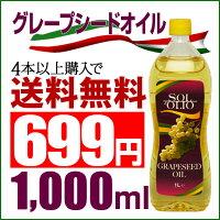 【4本で送料無料】グレープシードオ...