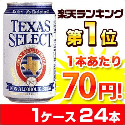 ポイント5倍要エントリー!ランキング1位!【1缶70円!!】243万本販売!!ノンアルコールビール テキサスセレクト 355ml缶×24本入り