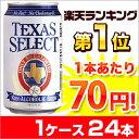 ランキング1位! 1缶70円!! 243万本販売!!ノンアルコールビール テキサスセレクト 355ml缶×24本入り
