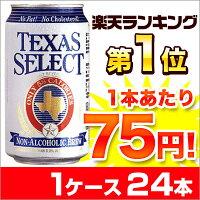 ランキング1位!【1缶75円!!】...