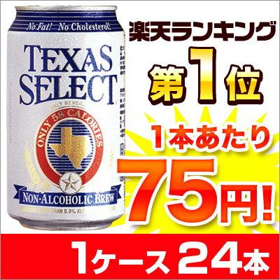 ランキング1位! 1缶75円!! 243万本販売!!ノンアルコールビール テキサスセレクト 355ml缶×24本入り