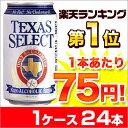 ランキング アルコール テキサス セレクト