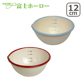 富士ホーロー B-M-S (ビームス) 12cm 片口ボール(0.4L) Sサイズ BM-12B 選べる2カラー (ホワイト・レッド) TV紹介 琺瑯ボウル fuj061-5 ほうろう