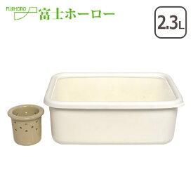 【Max1,000円OFFクーポン】富士ホーロー ちょっとぬか漬け容器(水取器付) スマート NK-201 漬物容器 ほうろう ギフト・のし可