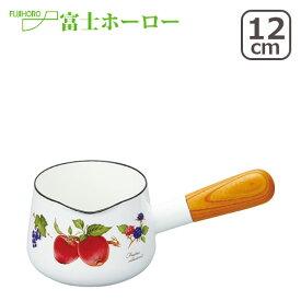 富士ホーロー フルータス コレクション2 ミルクパン 12cm FTC-12M 片手鍋 ほうろう ギフト・のし可