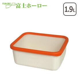 【ポイント5倍 3/5】富士ホーロー オランジェシリーズ ORANGE オーブン可能!深型角容器 L OG-DL オレンジ ホーロー容器 ほうろう ギフト・のし可
