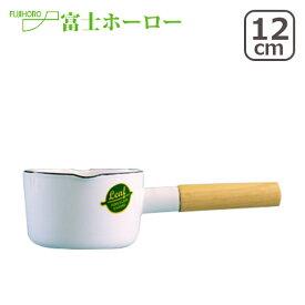 【ポイント5倍 10/25】富士ホーロー デイリーウェア ホワイト リーフ ミルクパン 12cm WLF-12M 片手鍋 ほうろう ギフト・のし可
